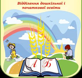 Відділення дошкільної і початкової освіти